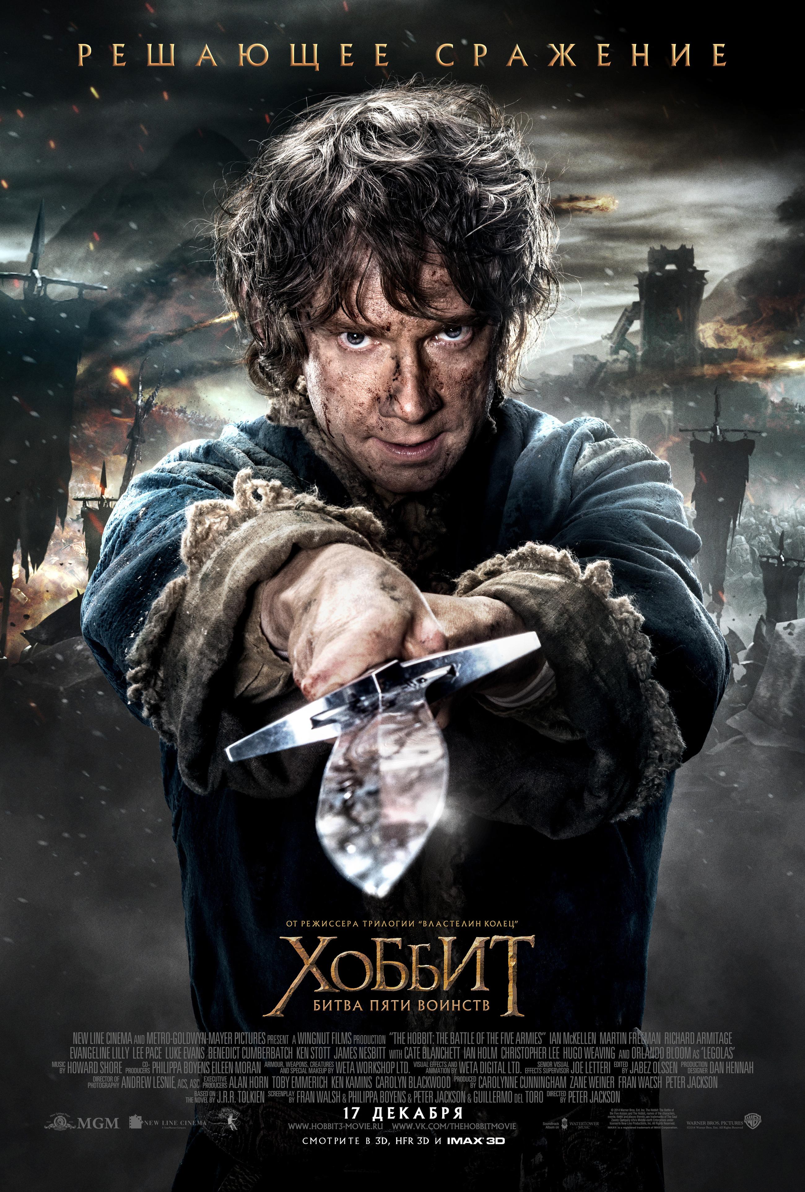 плакат фильма постер локализованные Хоббит: Битва пяти воинств