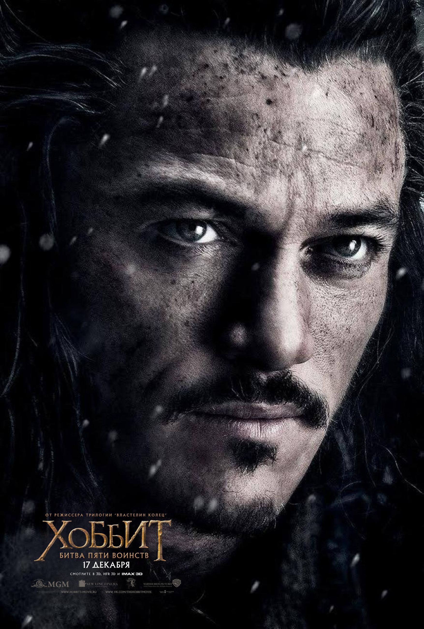 плакат фильма характер-постер локализованные Хоббит: Битва пяти воинств