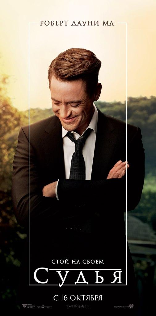 плакат фильма характер-постер локализованные Судья