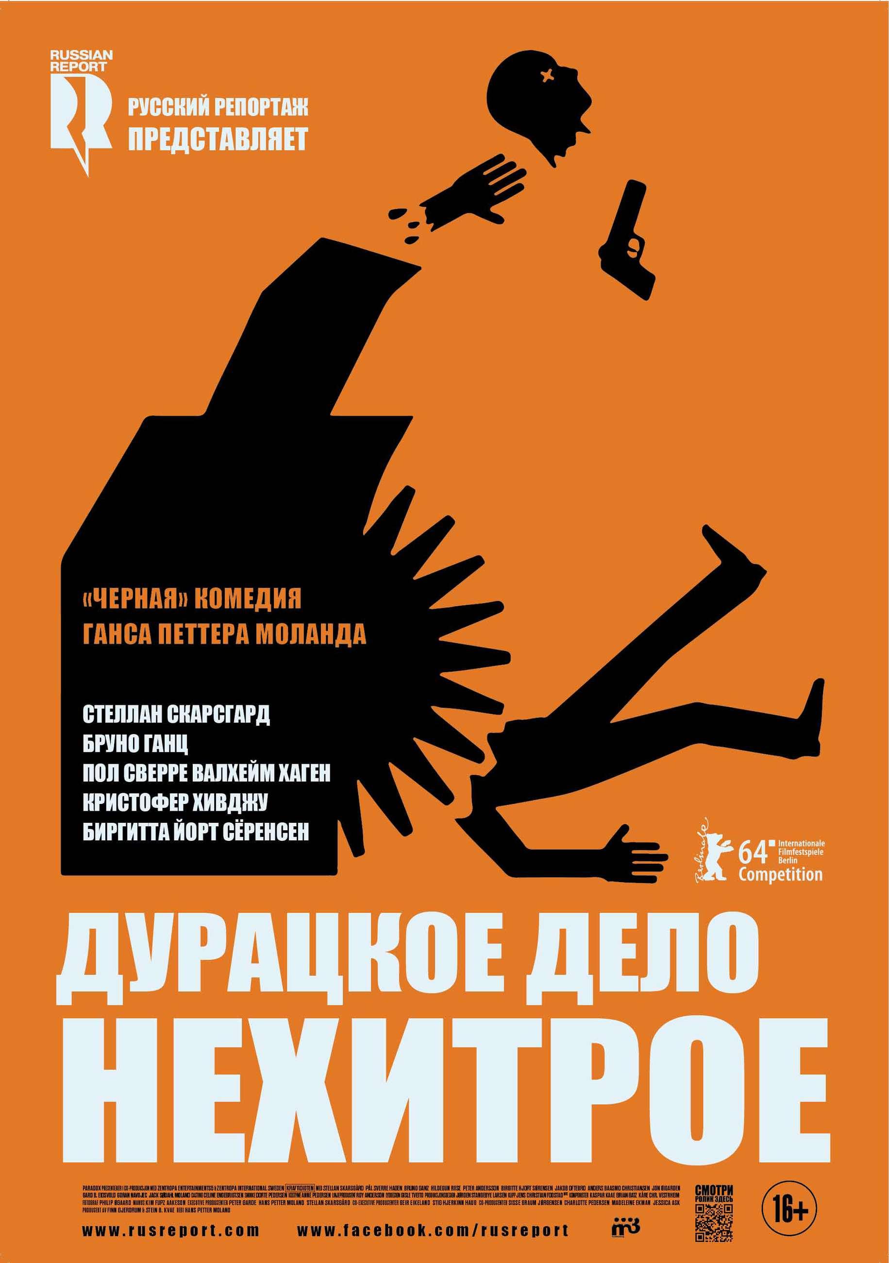 плакат фильма постер локализованные Дурацкое дело нехитрое