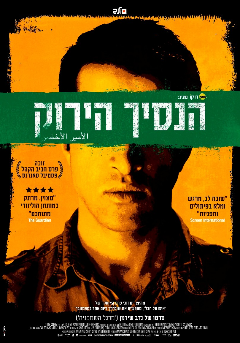 плакат фильма постер Сын Хамас