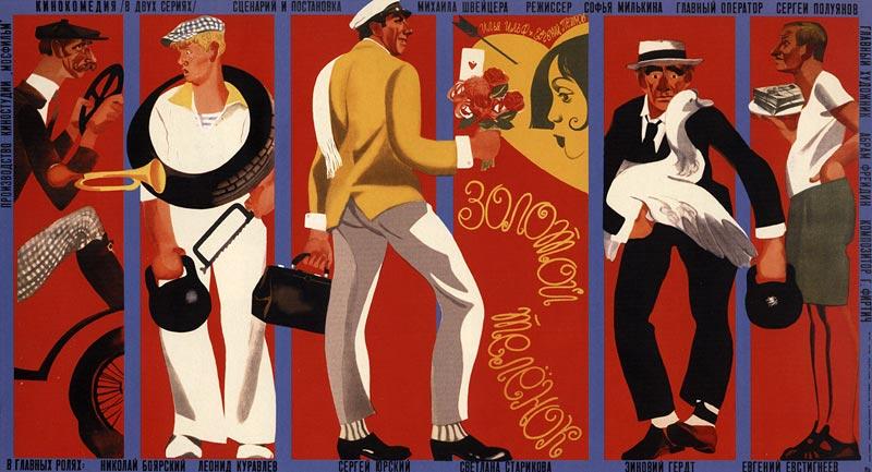 плакат фильма постер Золотой теленок