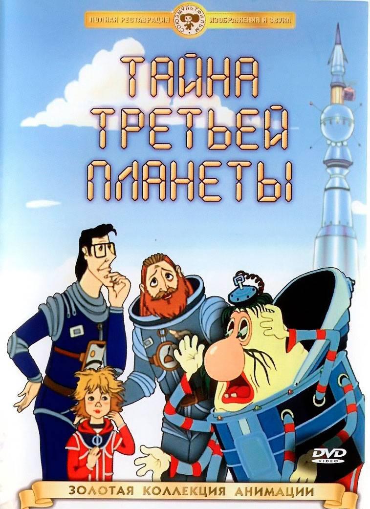 плакат фильма DVD Тайна третьей планеты