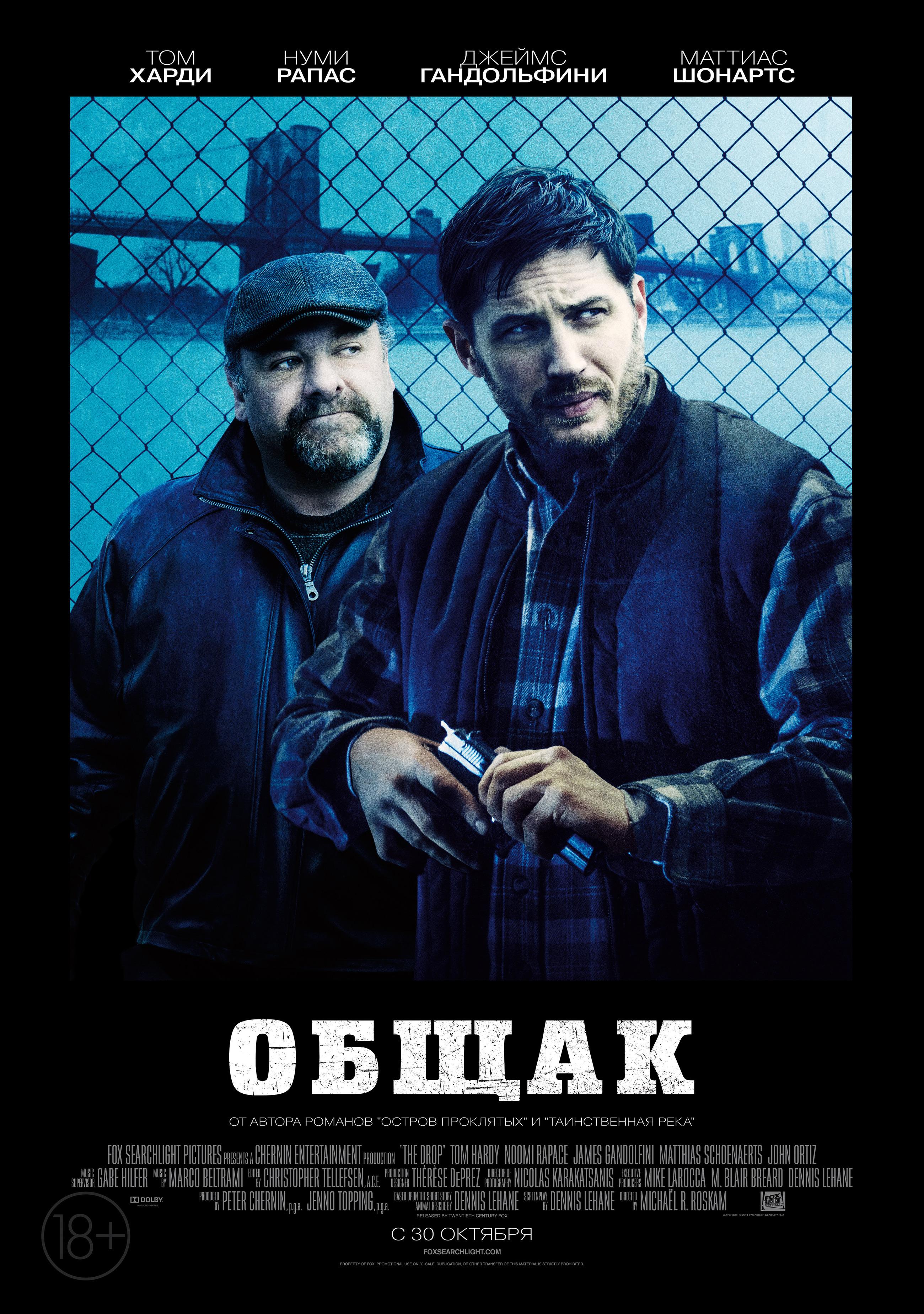 плакат фильма постер локализованные Общак