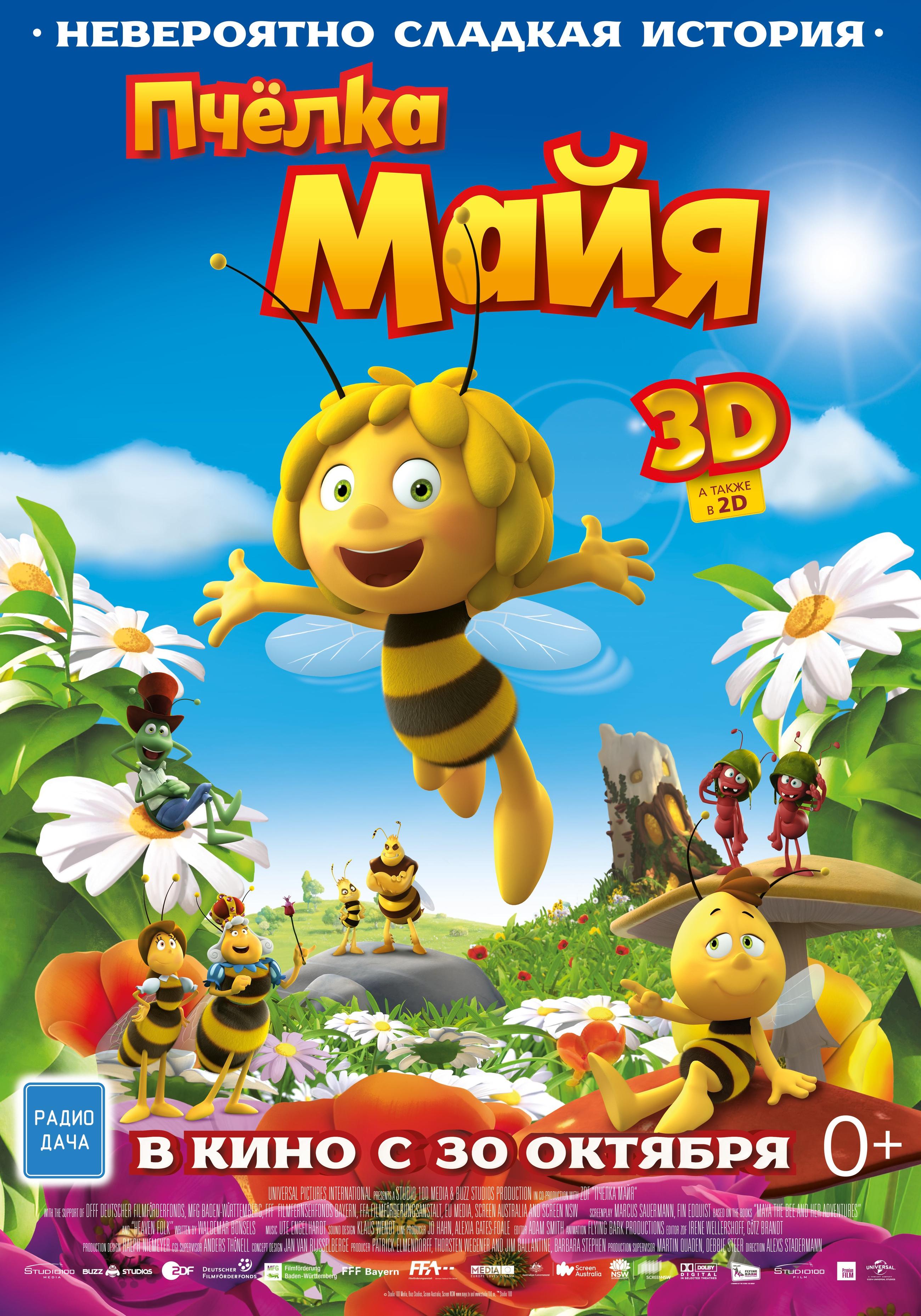 плакат фильма постер локализованные Пчелка Майя