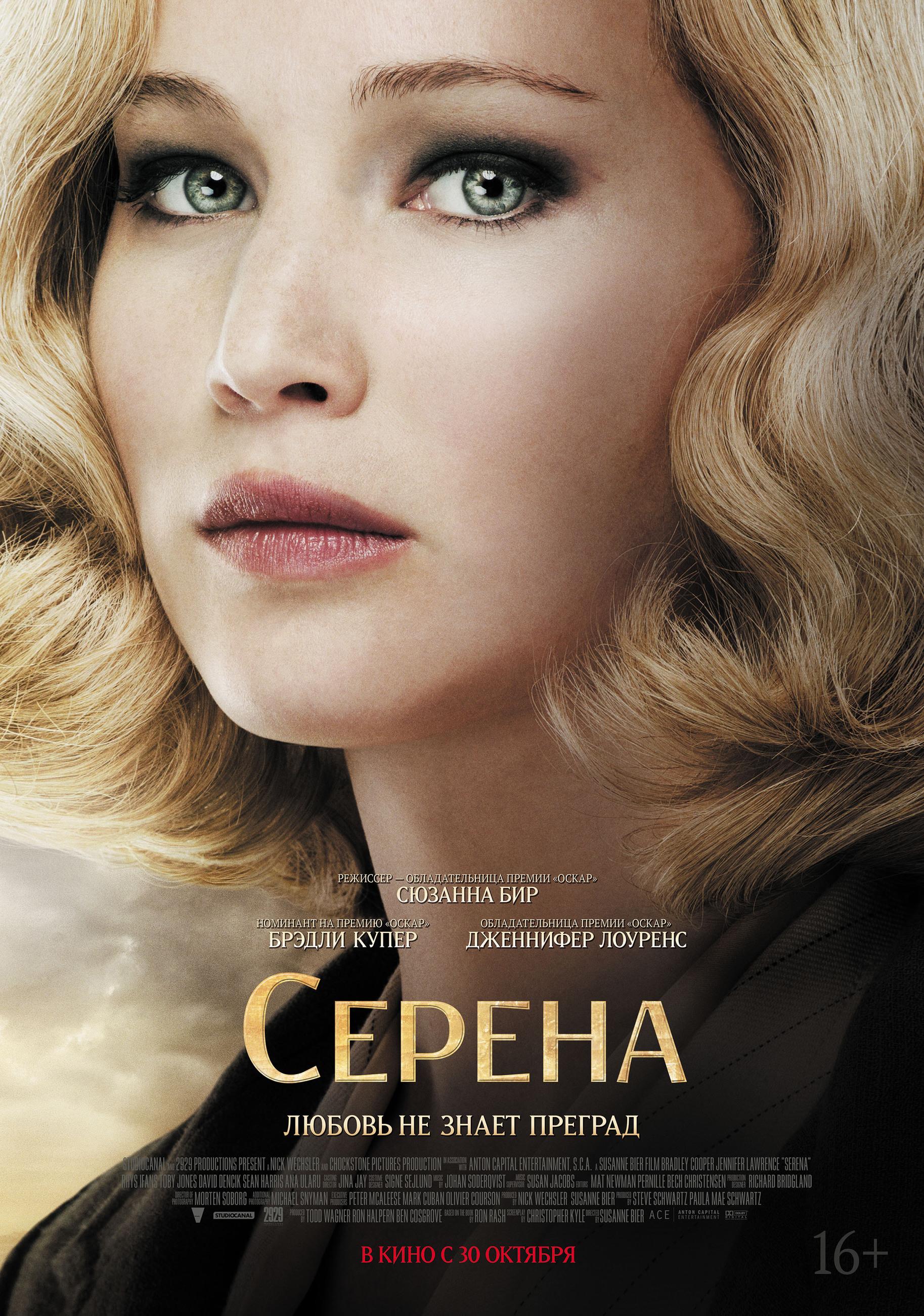 плакат фильма характер-постер локализованные Серена