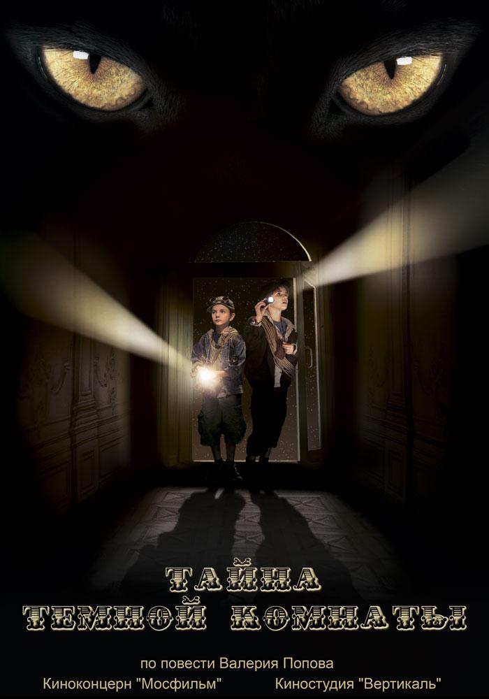 плакат фильма постер Тайна темной комнаты