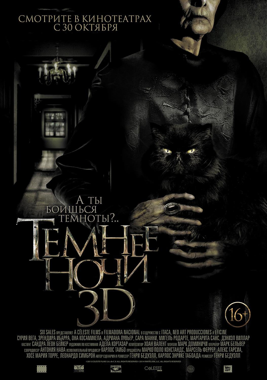 плакат фильма постер локализованные Темнее ночи 3D