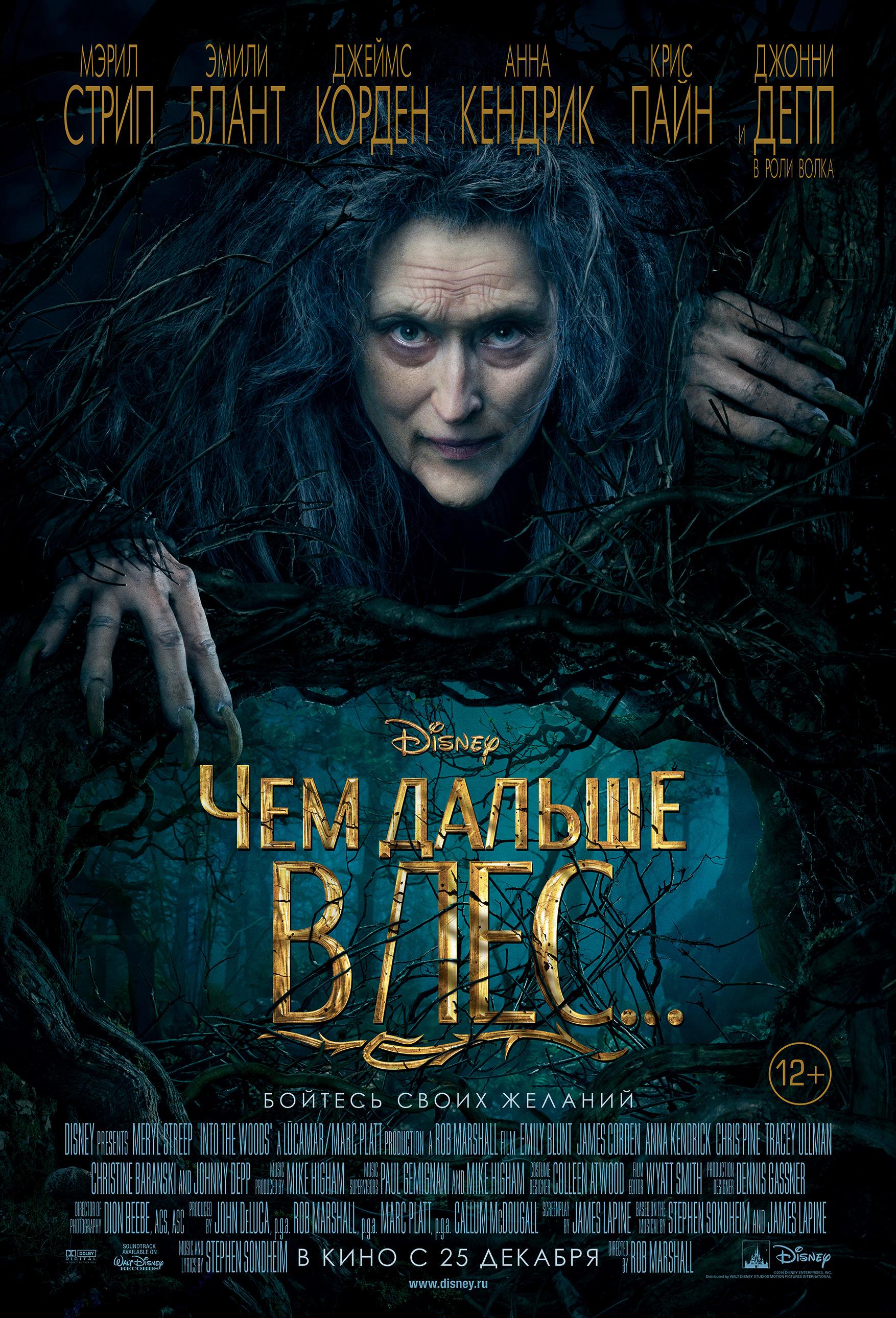 плакат фильма постер локализованные Чем дальше в лес…