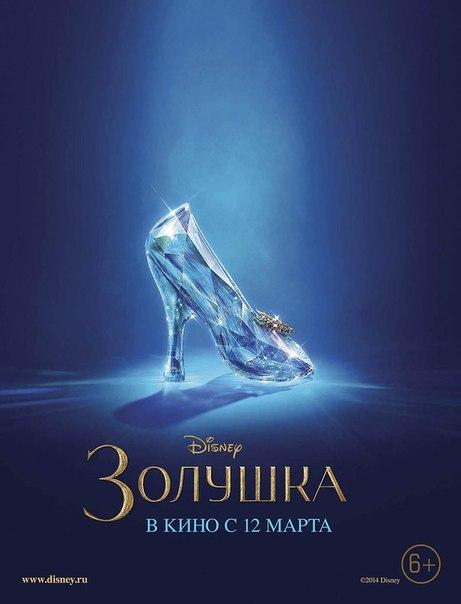 плакат фильма тизер локализованные Золушка