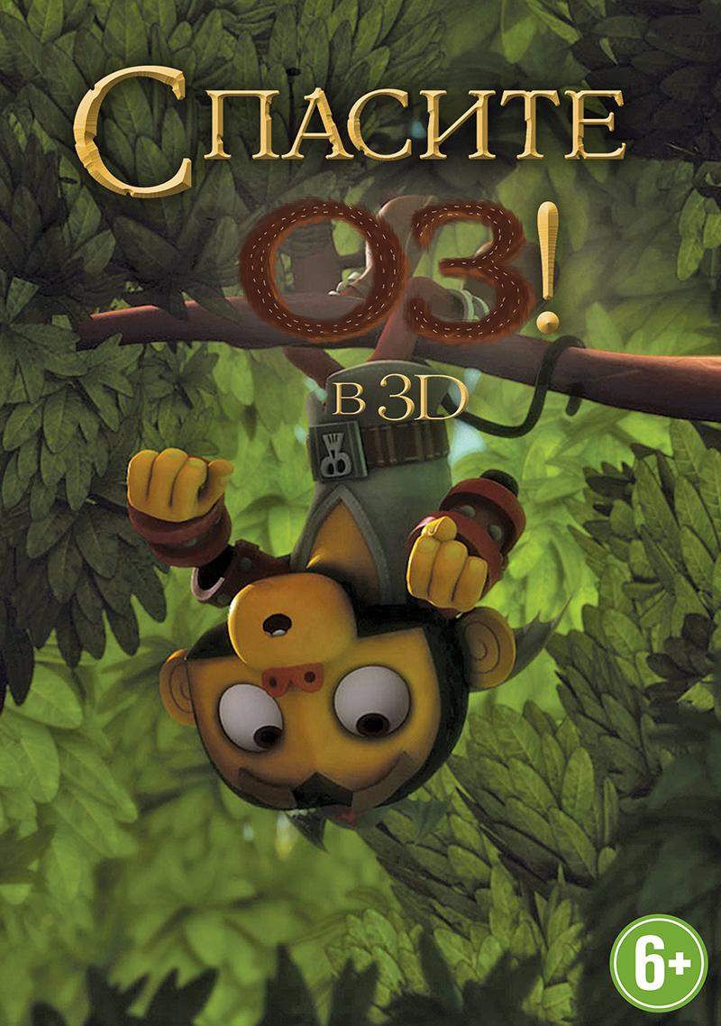 плакат фильма постер локализованные Оз: Нашествие Летучих Обезьян