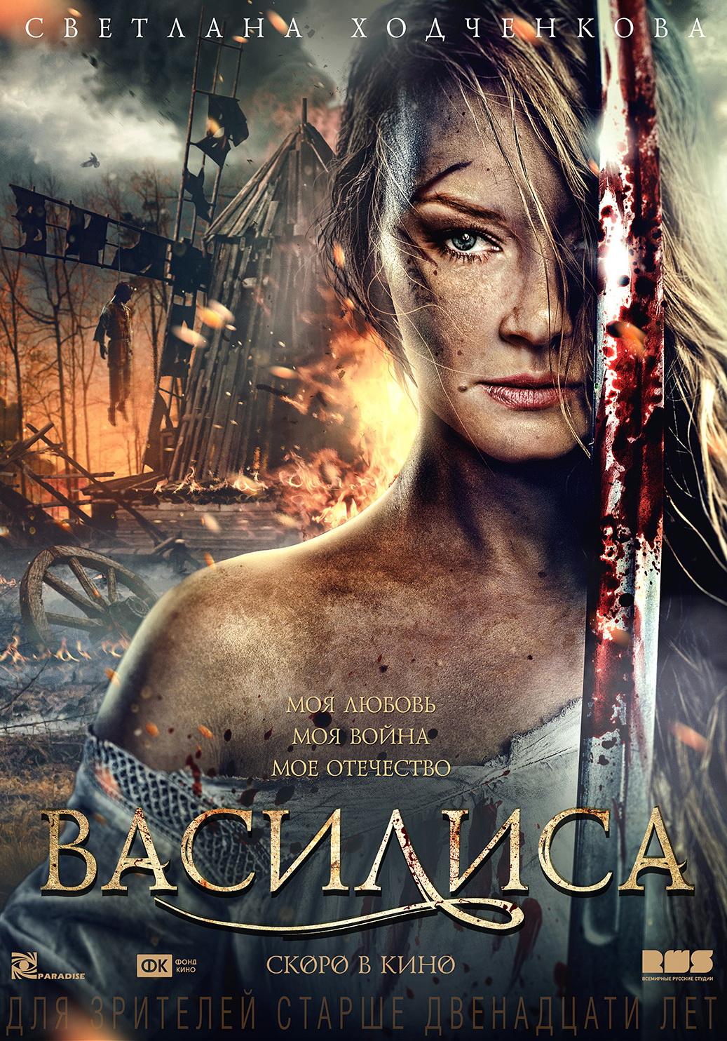 плакат фильма постер Василиса