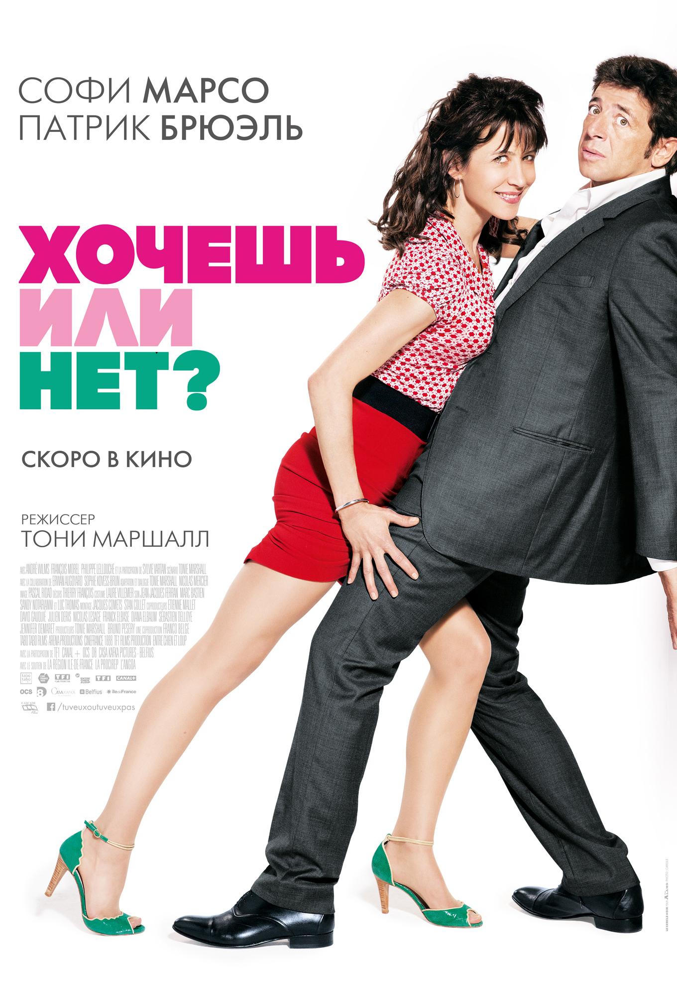 плакат фильма постер локализованные Хочешь или нет?