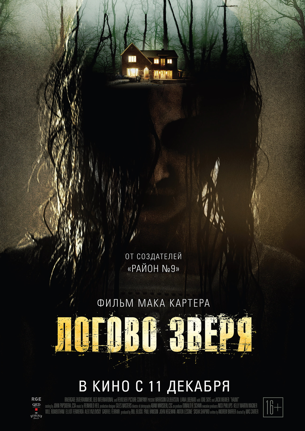 плакат фильма постер локализованные Логово зверя