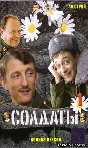 плакат фильма Солдаты. Сезон 1