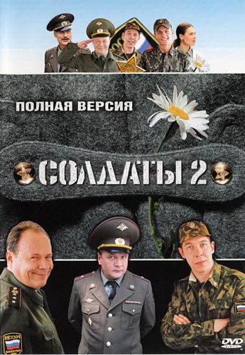 плакат фильма Солдаты. Сезон 2
