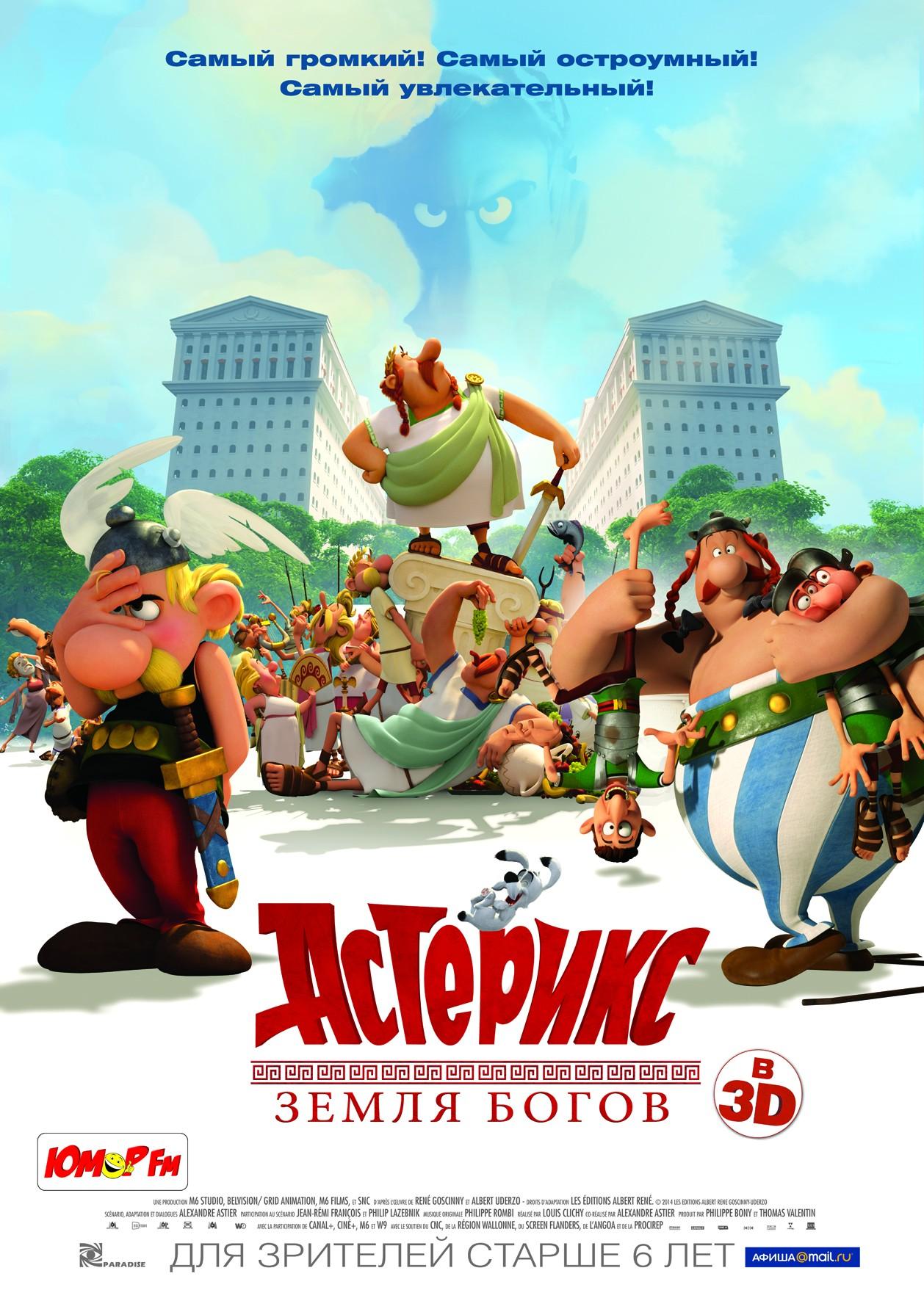 плакат фильма локализованные постер Астерикс: Земля Богов