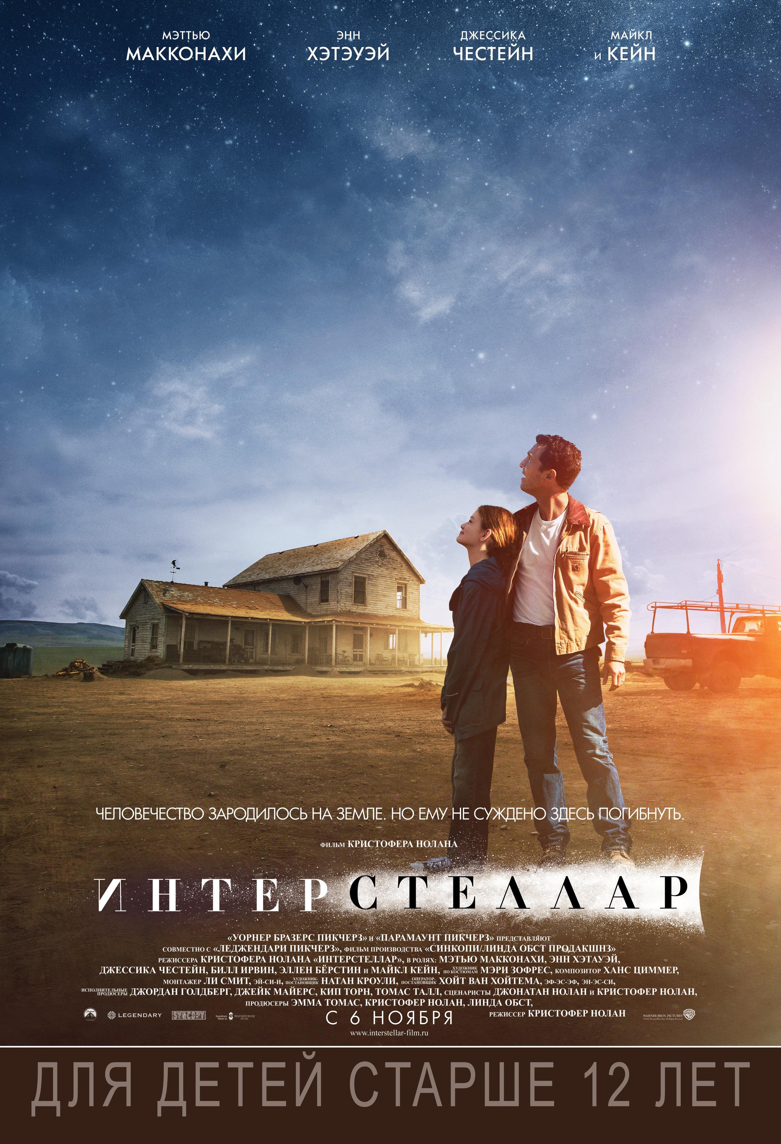 плакат фильма постер локализованные Интерстеллар