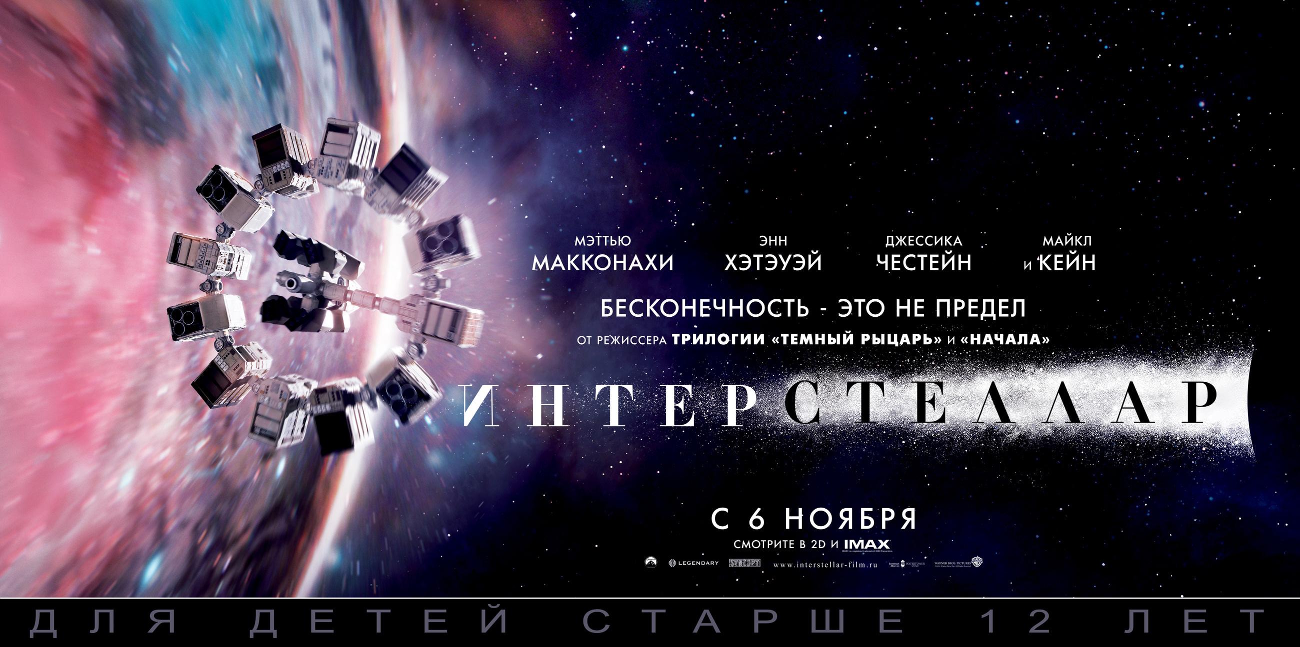 плакат фильма баннер локализованные Интерстеллар