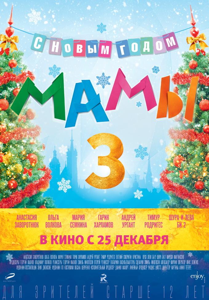 плакат фильма тизер Мамы 3