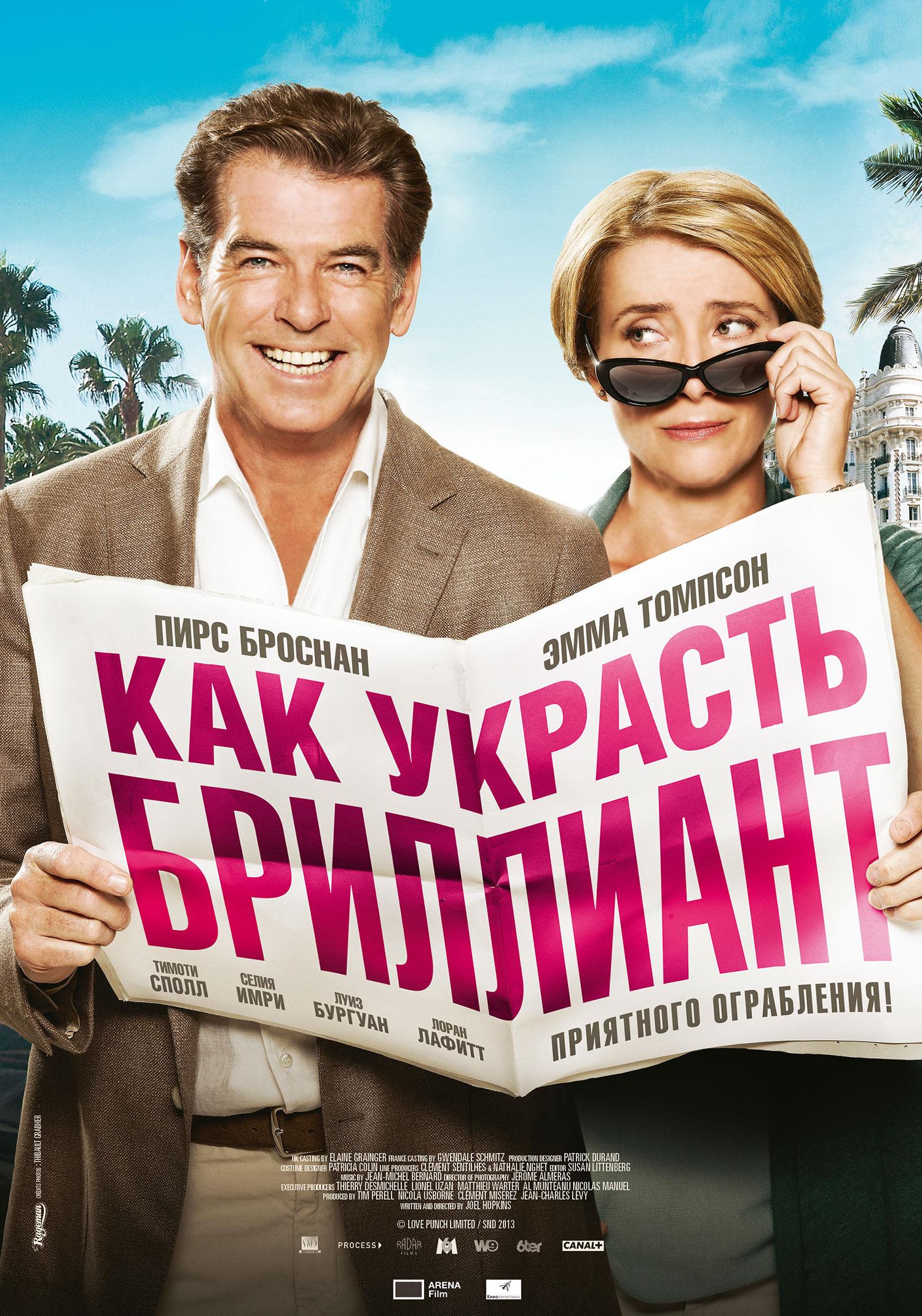 плакат фильма постер локализованные Как украсть бриллиант