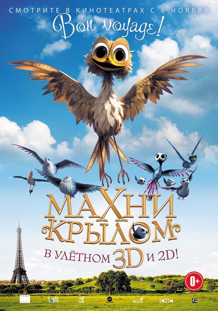 плакат фильма постер локализованные Махни крылом!