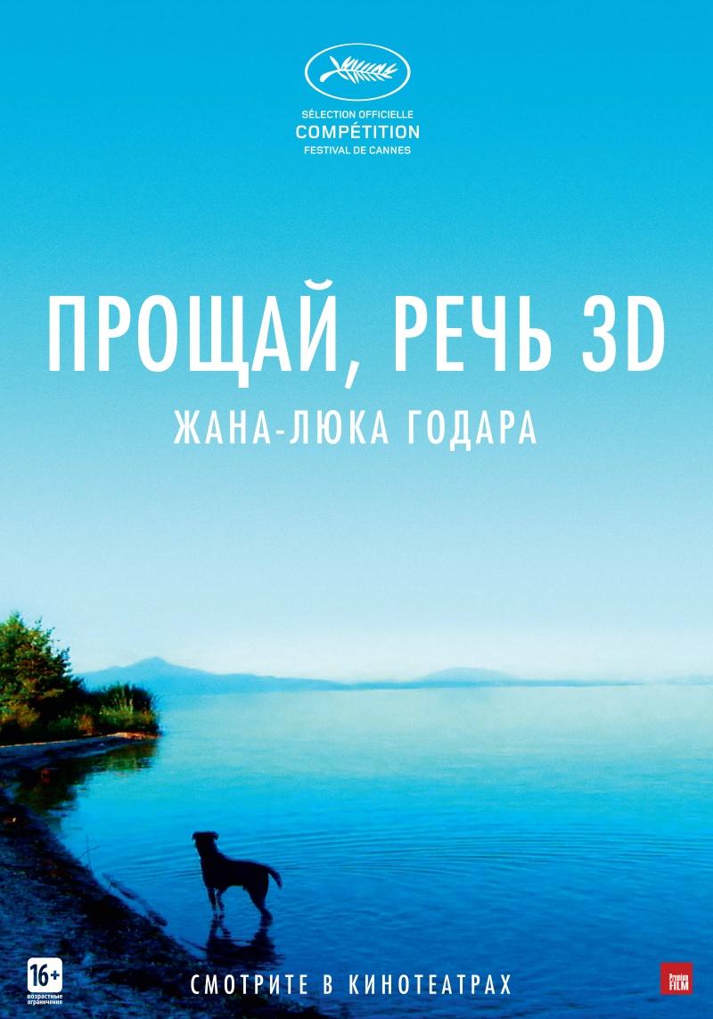 плакат фильма постер локализованные Прощай, речь 3D