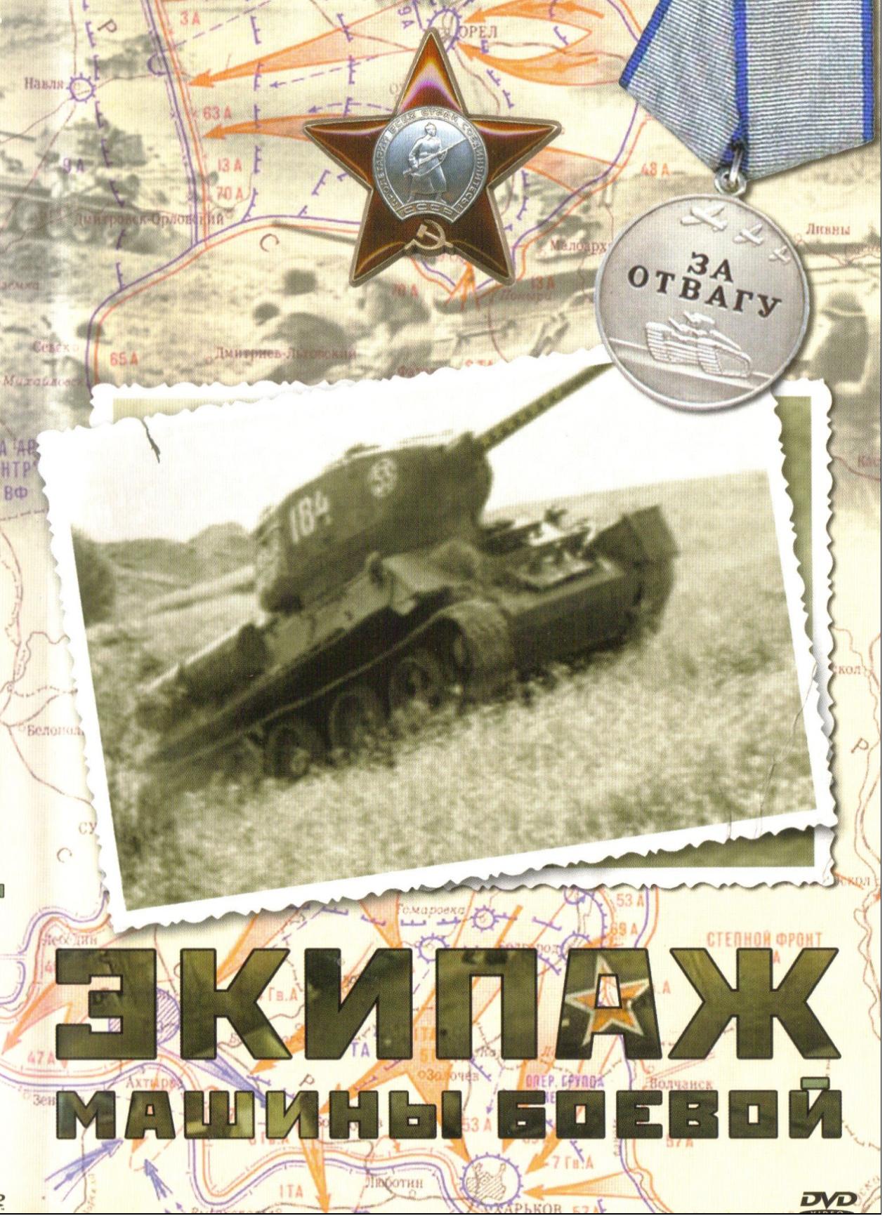 плакат фильма DVD Экипаж машины боевой