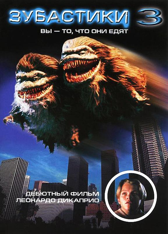 плакат фильма DVD Зубастики 3: Вы — то, что они едят