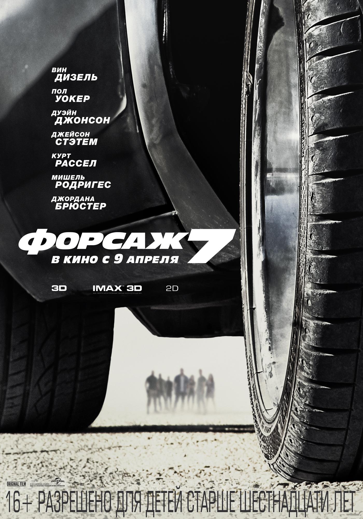 плакат фильма постер локализованные Форсаж 7