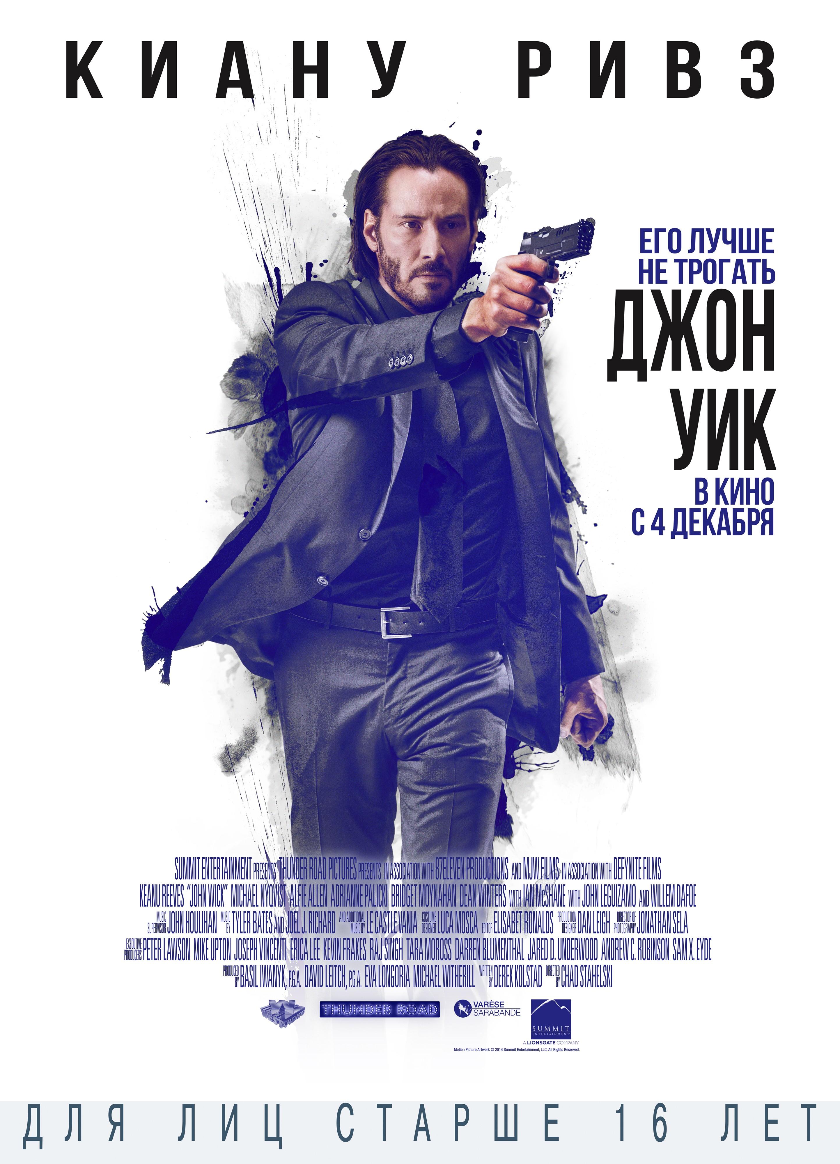 плакат фильма постер локализованные Джон Уик