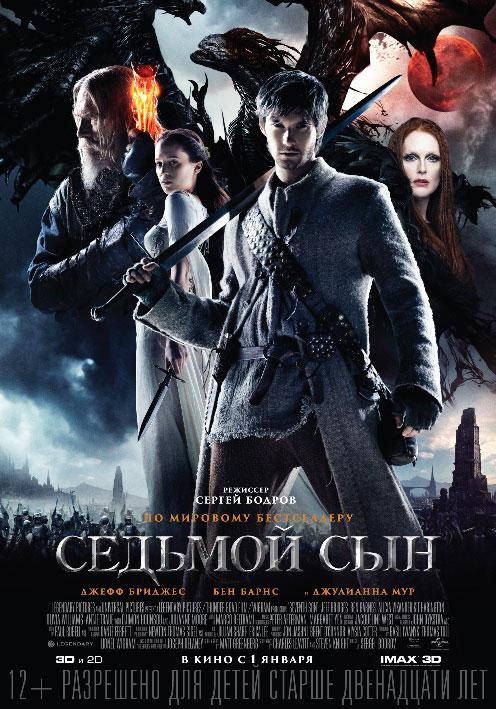 плакат фильма постер локализованные Седьмой сын