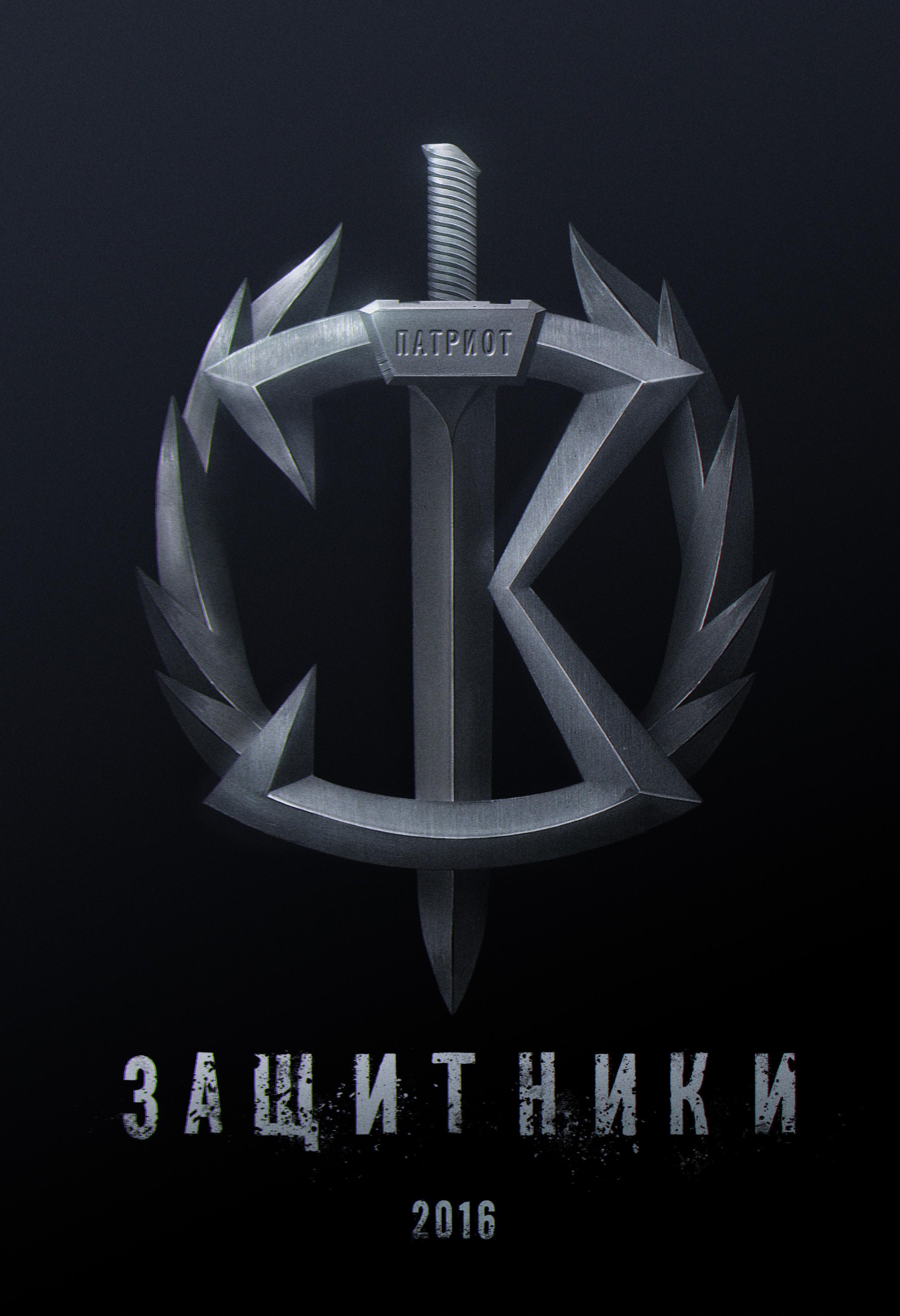 плакат фильма тизер Защитники