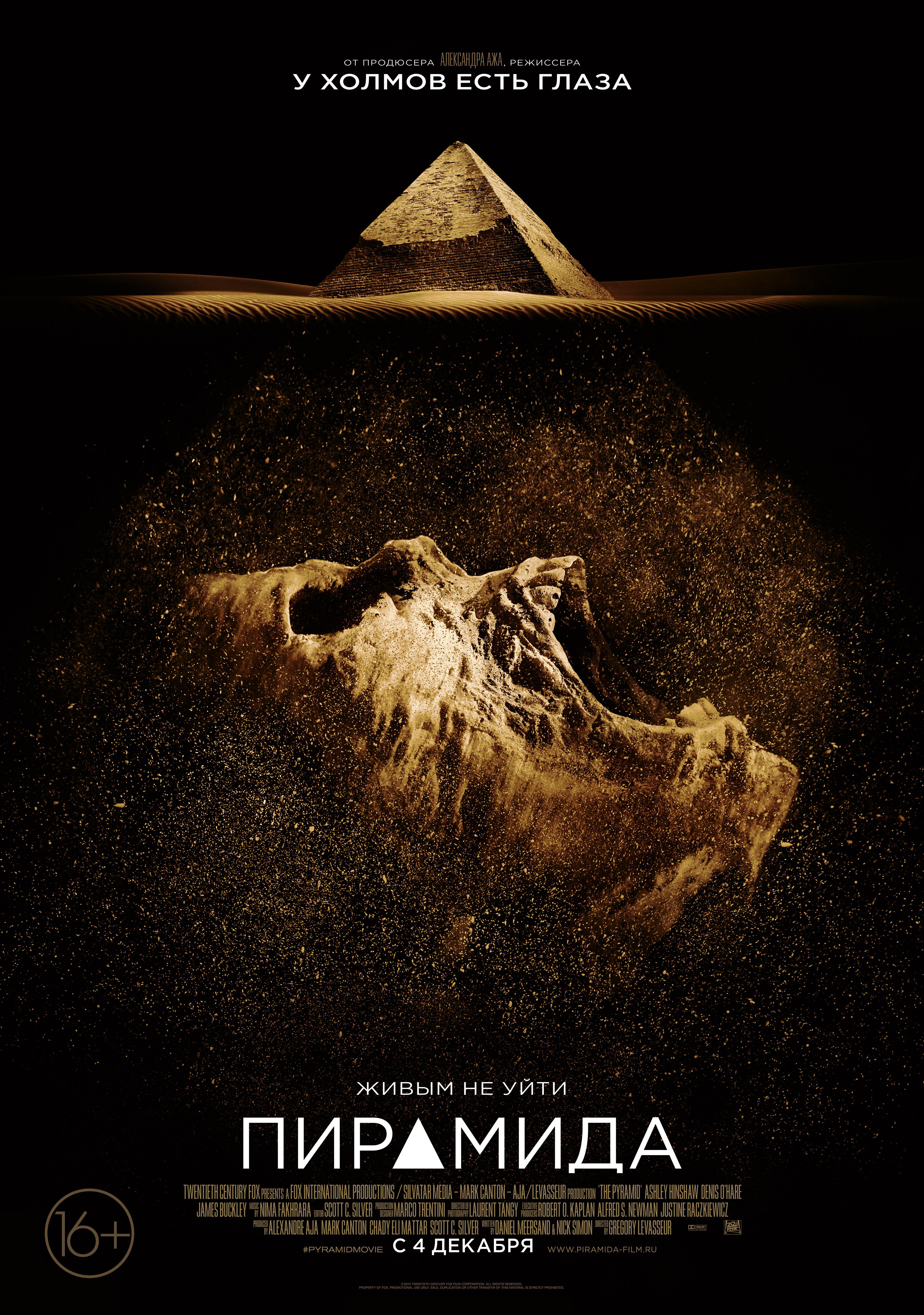 плакат фильма постер локализованные Пирамида