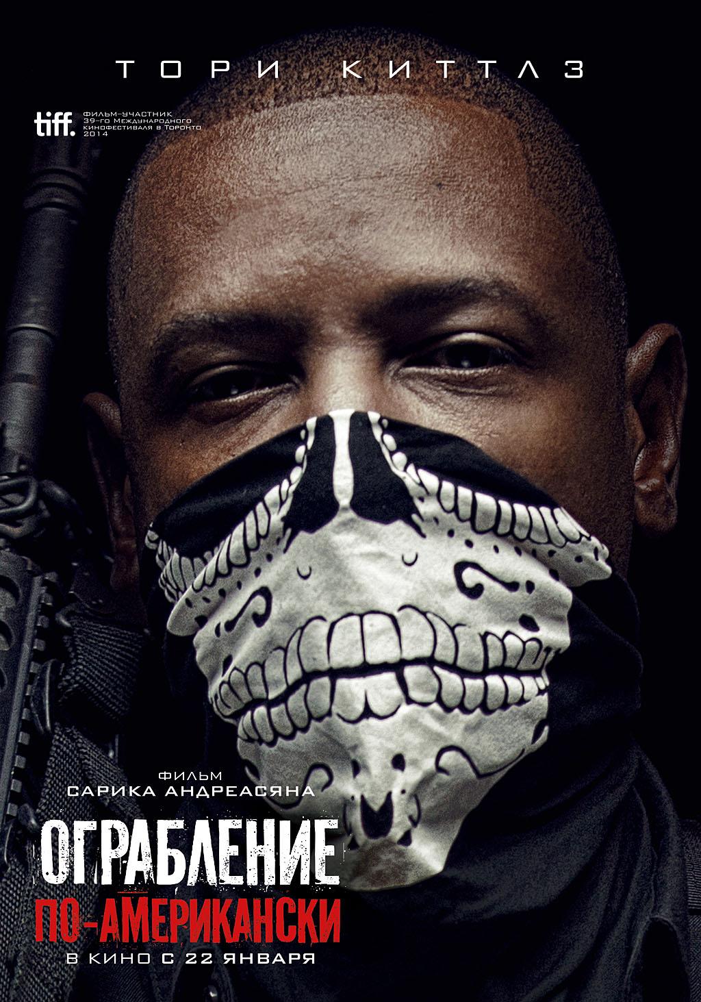плакат фильма характер-постер локализованные Ограбление по-американски