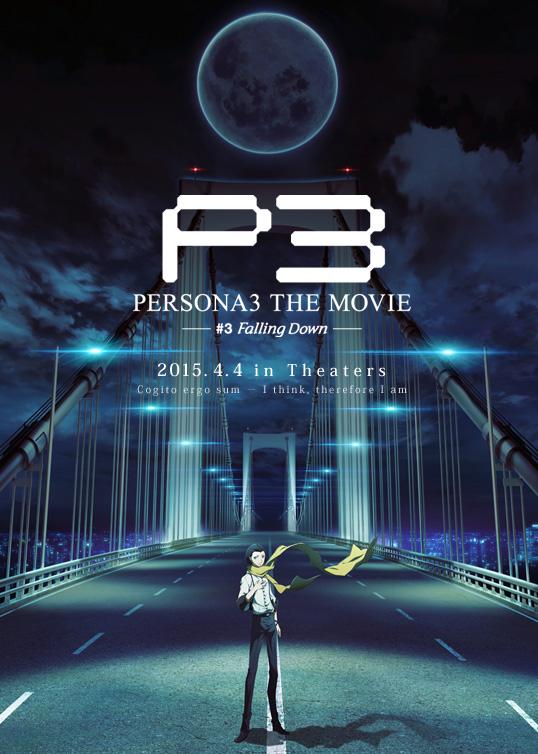 плакат фильма постер Персона 3. Фильм III*