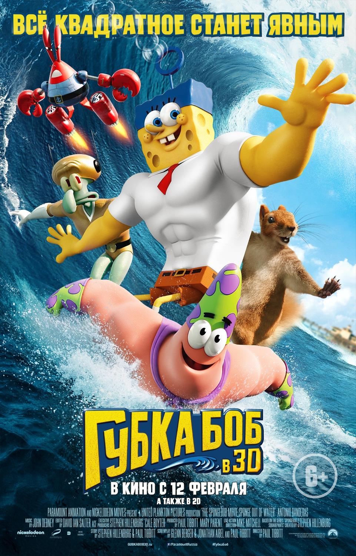 плакат фильма постер локализованные Губка Боб в 3D