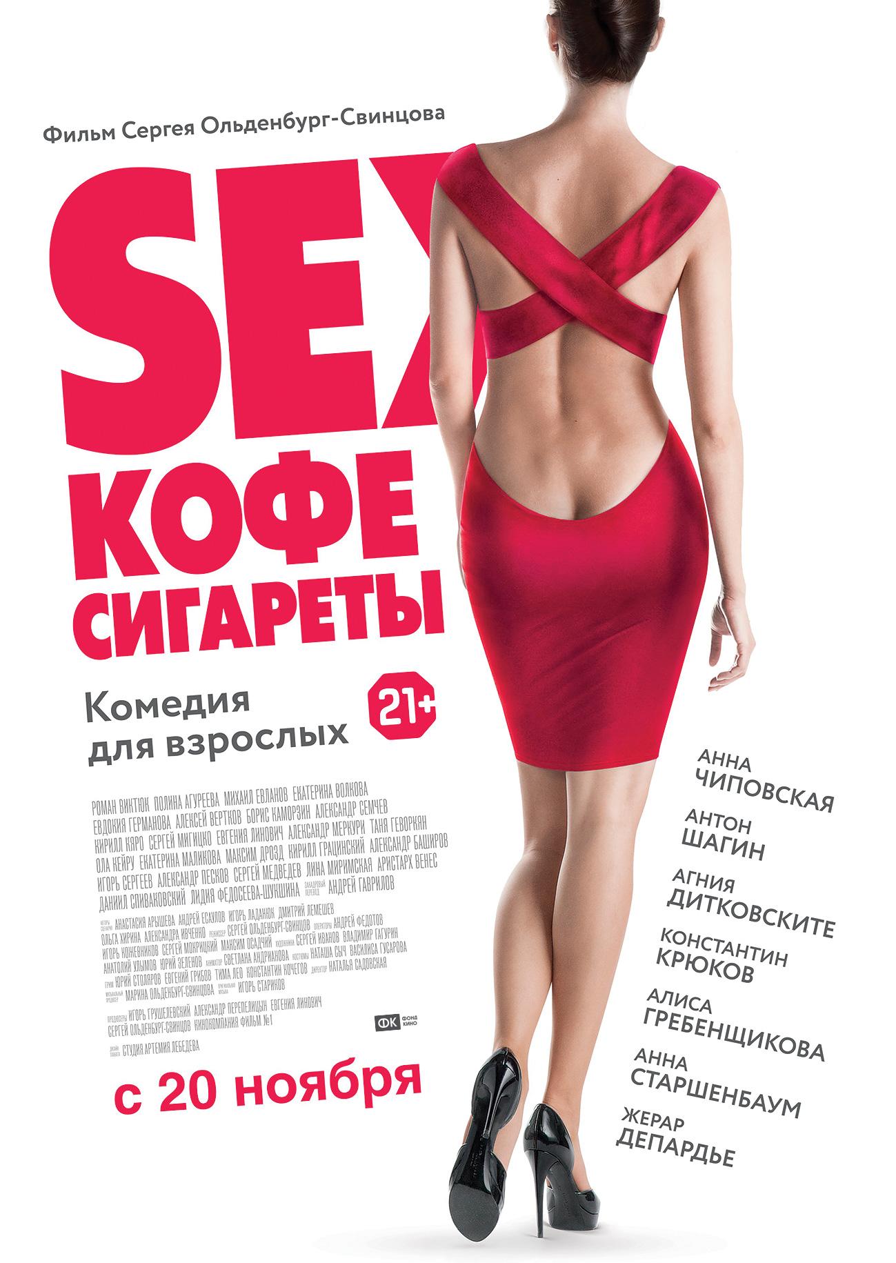 плакат фильма постер Sex, кофе и сигареты