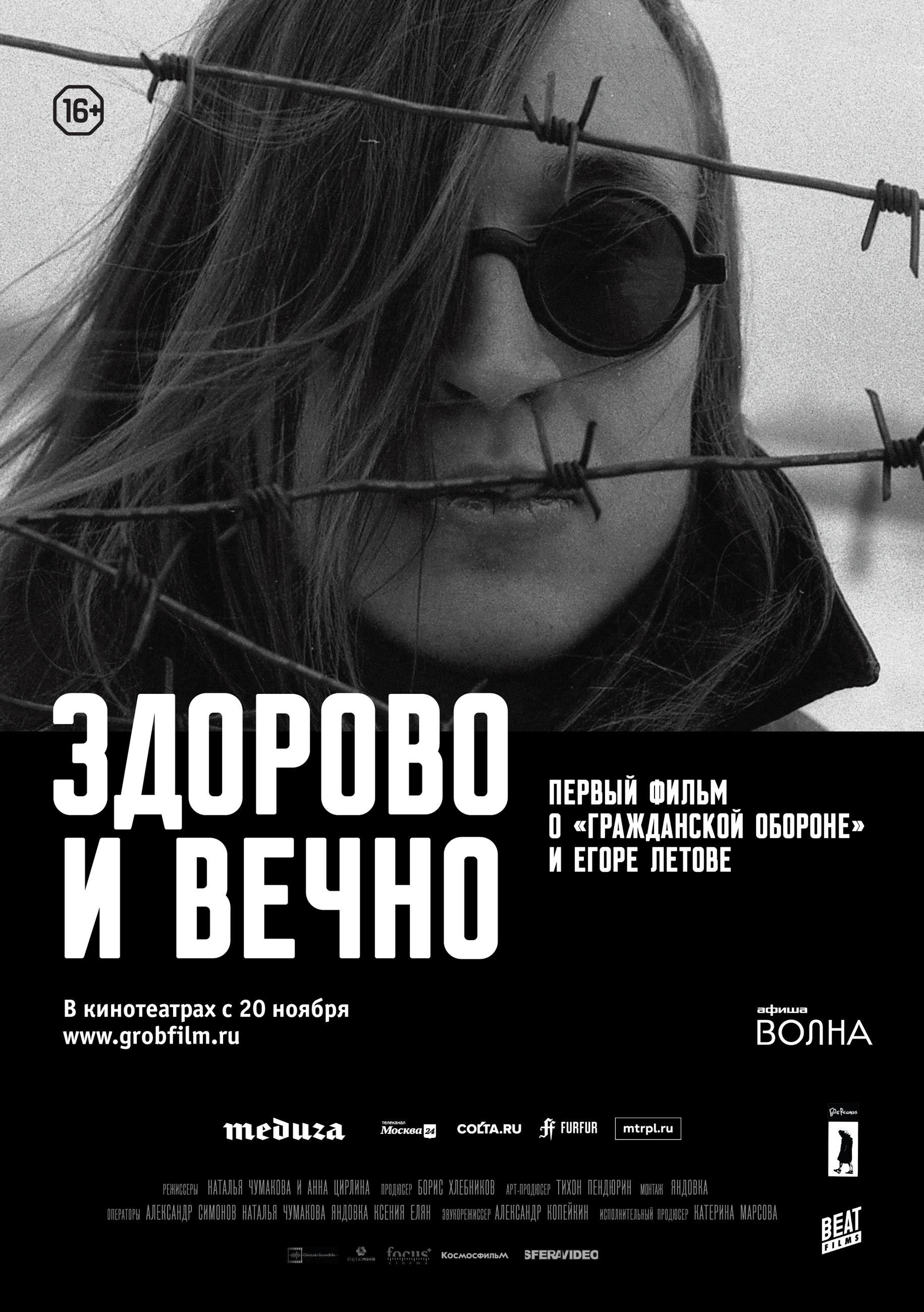 плакат фильма постер Здорово и вечно