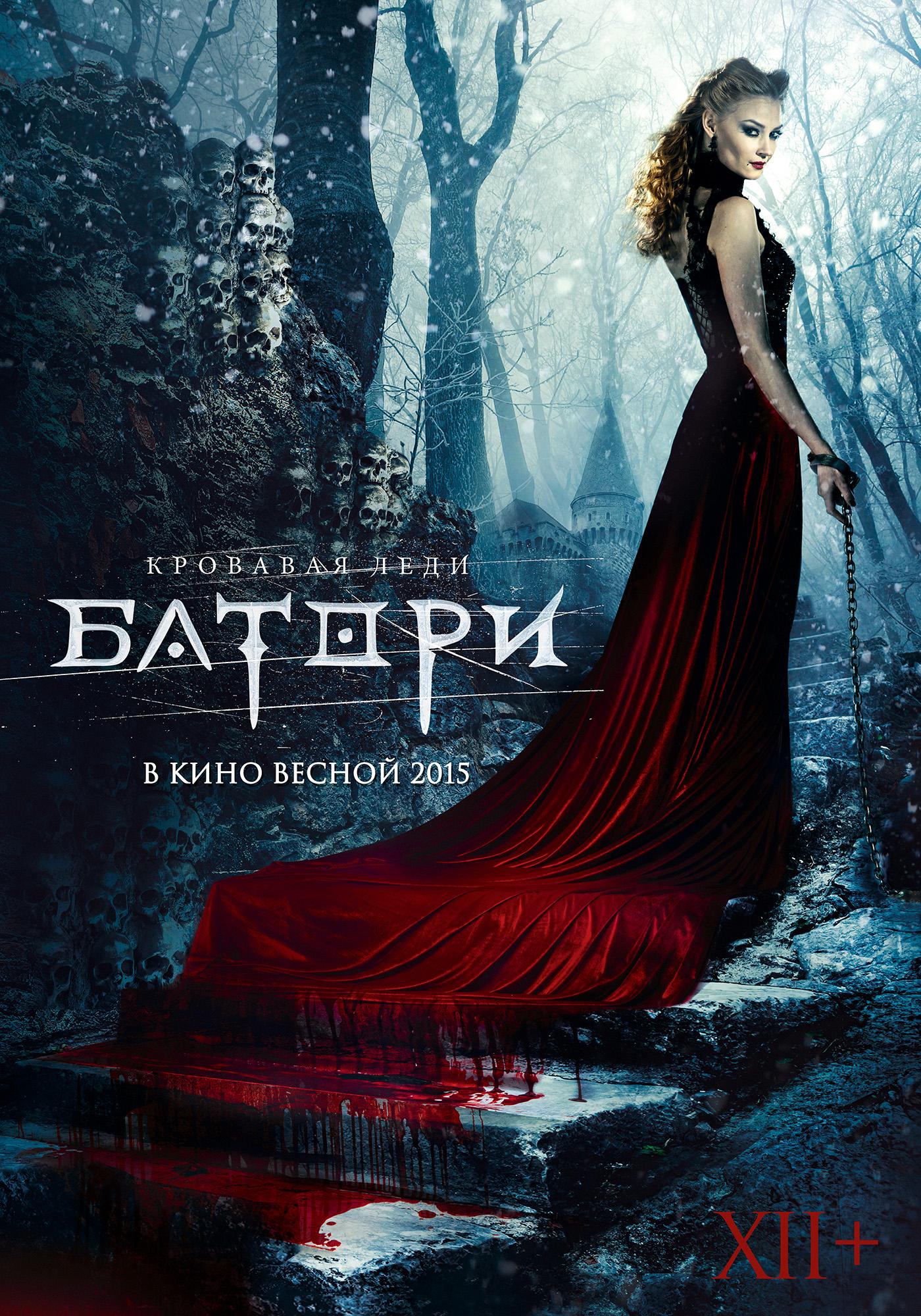 плакат фильма постер Кровавая леди Батори