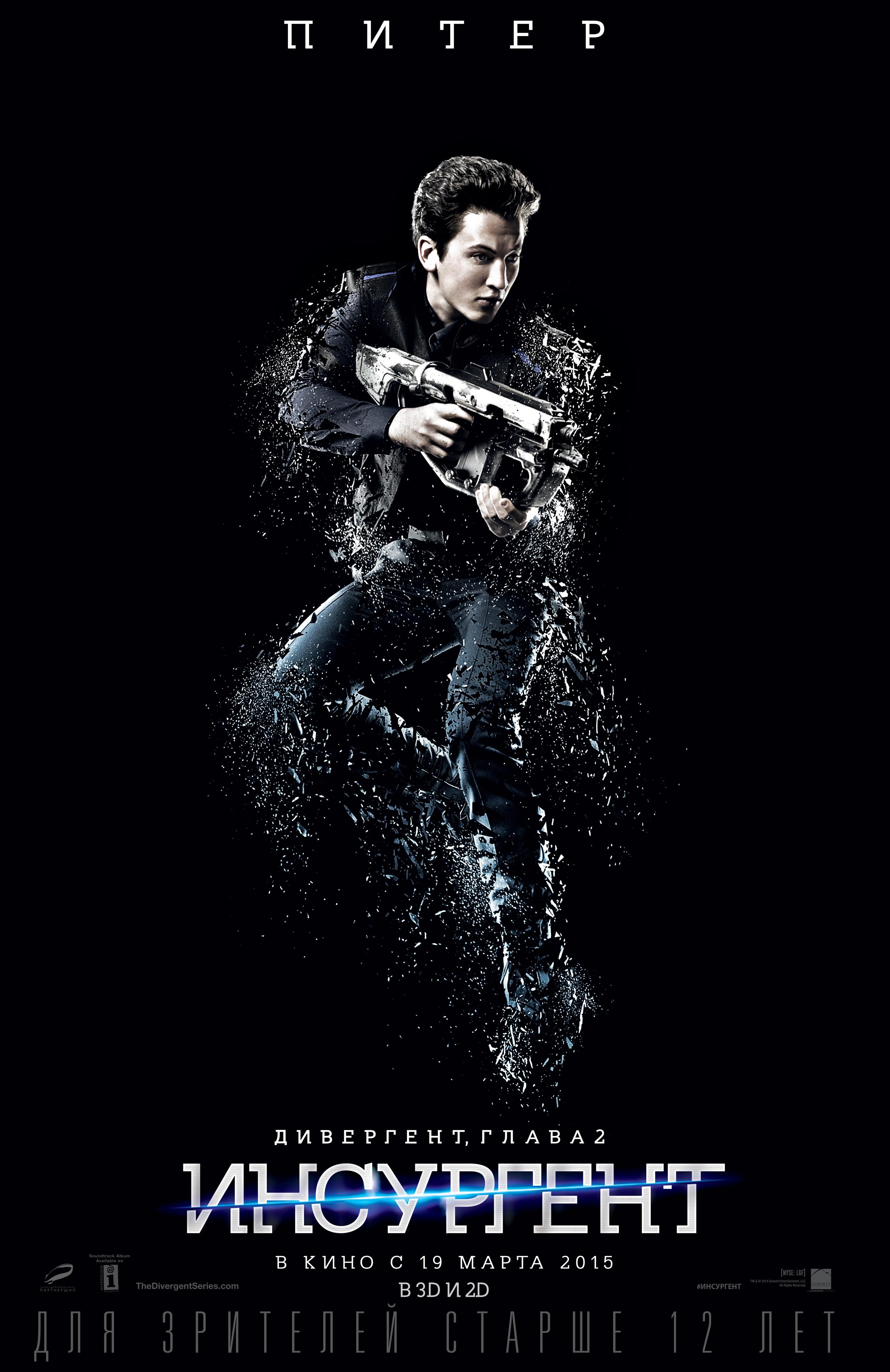 плакат фильма характер-постер локализованные Дивергент, глава 2: Инсургент