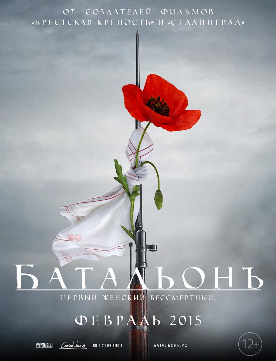 плакат фильма тизер Батальонъ