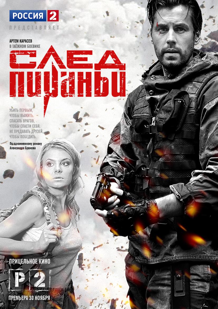 плакат фильма постер След Пираньи