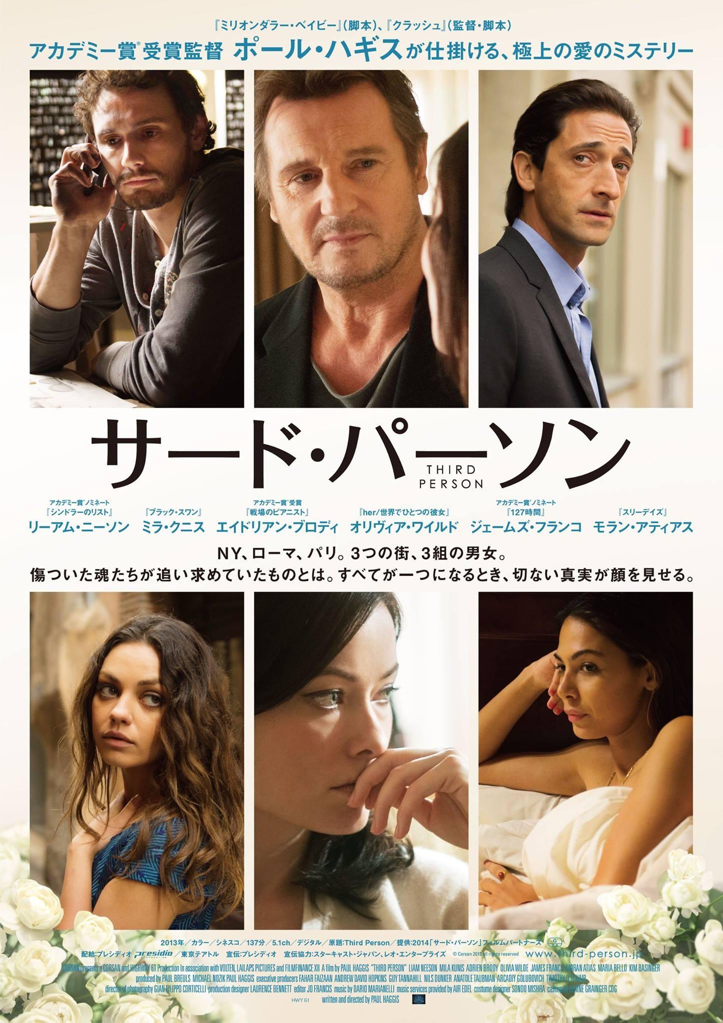 плакат фильма постер Третья персона