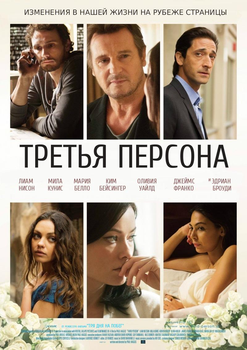 плакат фильма постер локализованные Третья персона