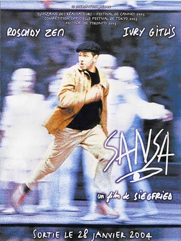 плакат фильма постер Санса
