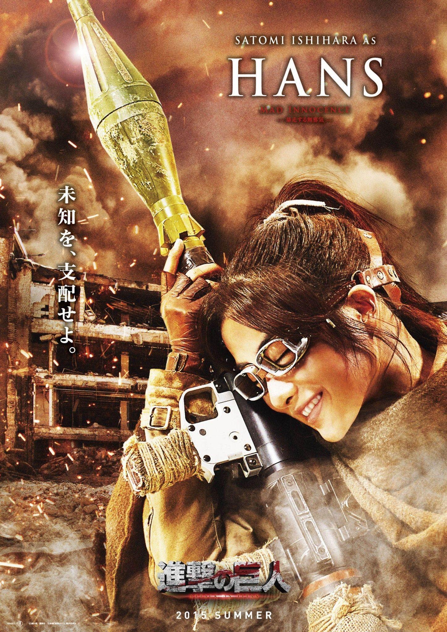 плакат фильма характер-постер Атака Титанов. Фильм первый. Жестокий мир