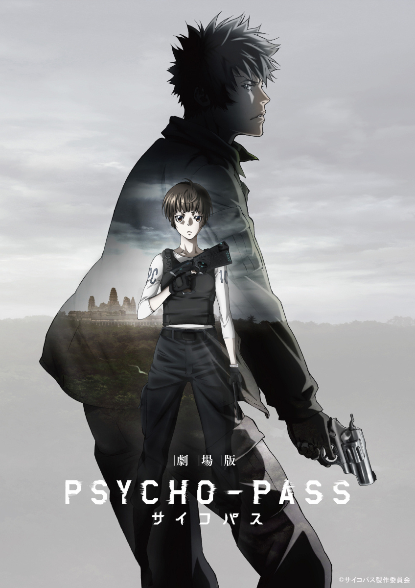 плакат фильма постер Психопаспорт*