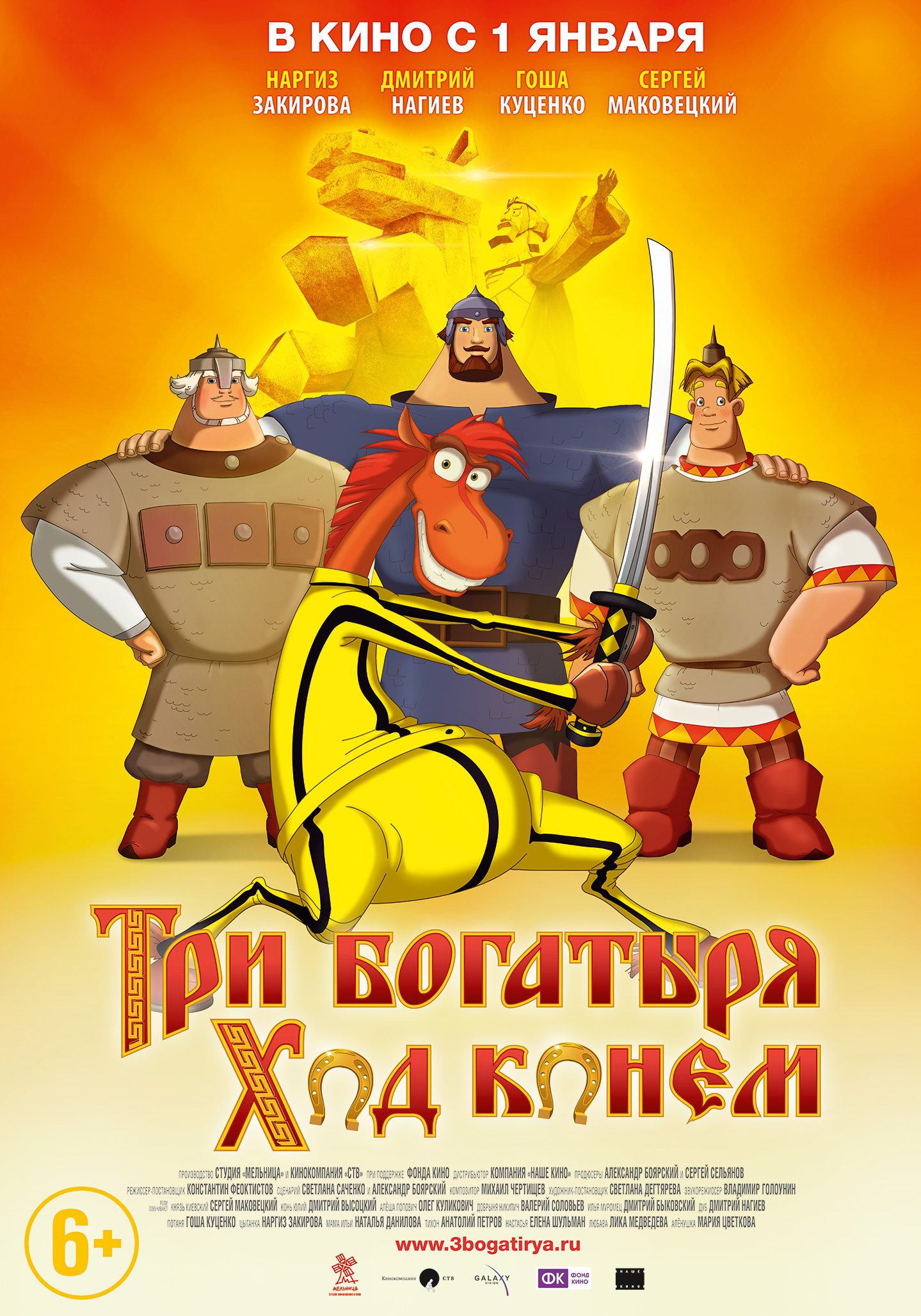 плакат фильма постер Три богатыря. Ход конем