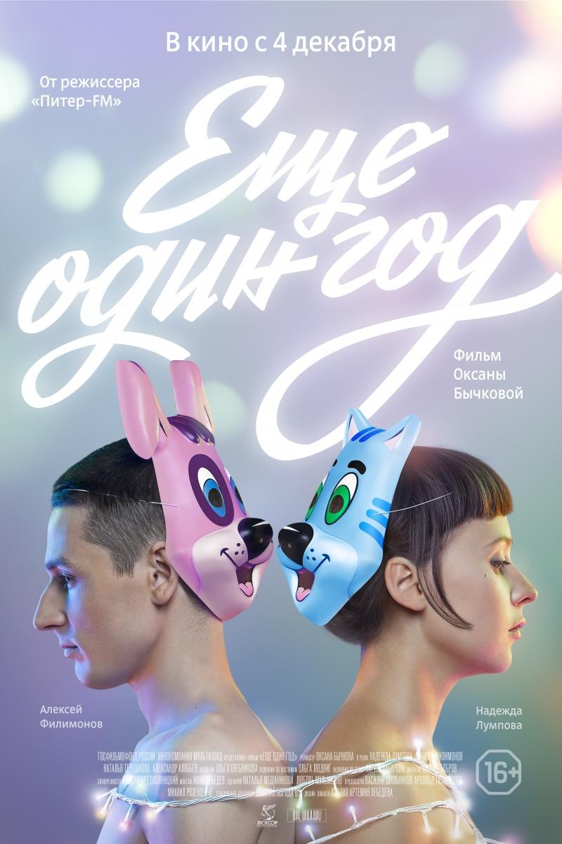 плакат фильма постер Еще один год